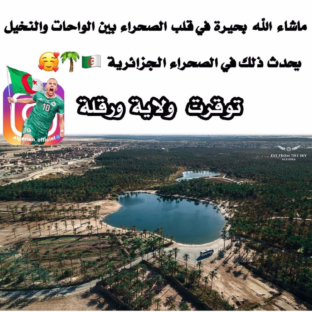 الله يبارك ناس ورقلة وينكم ورقلة Algeria Instagram Tourism