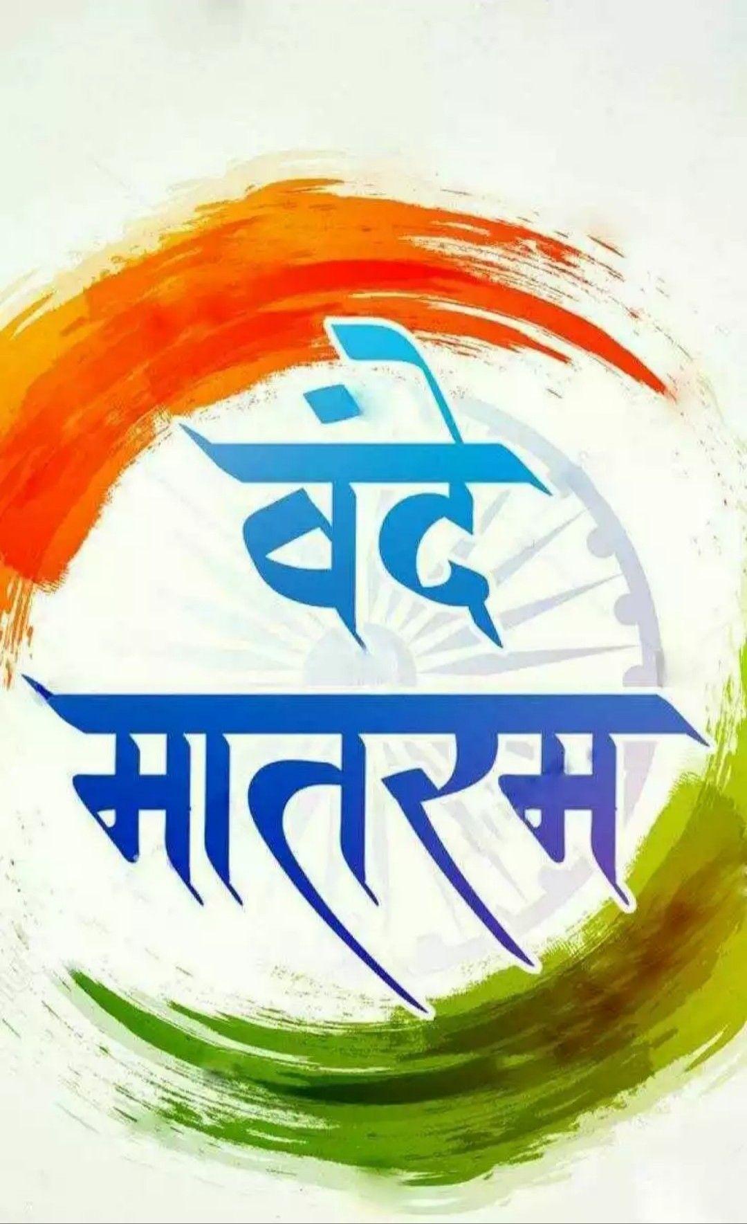 Pin by Yogi Singh on Jai Hind National flag, Indian flag