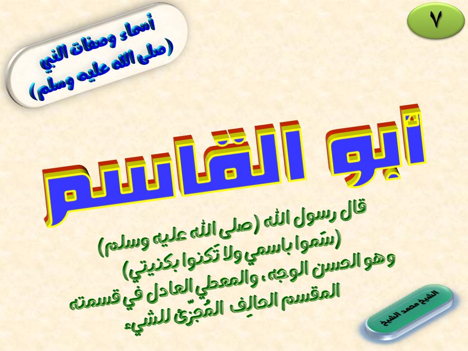 7 أبو القاسم صلى الله عليه وسلم