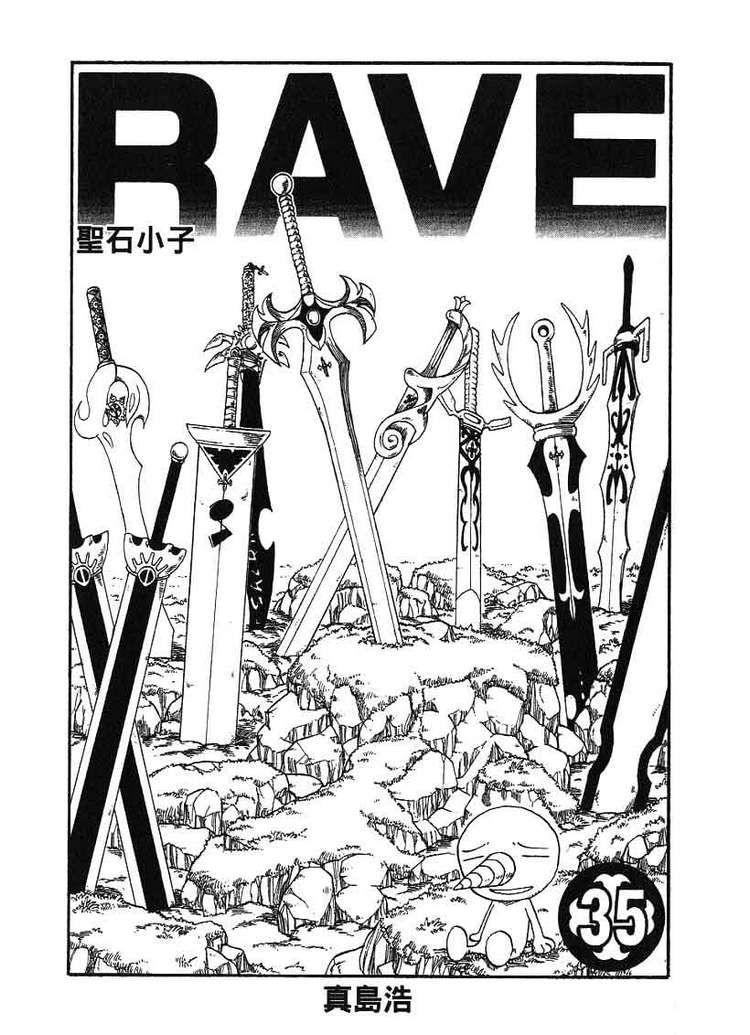 All Rave Swords By Seinseiber On Deviantart Animemanga Rave