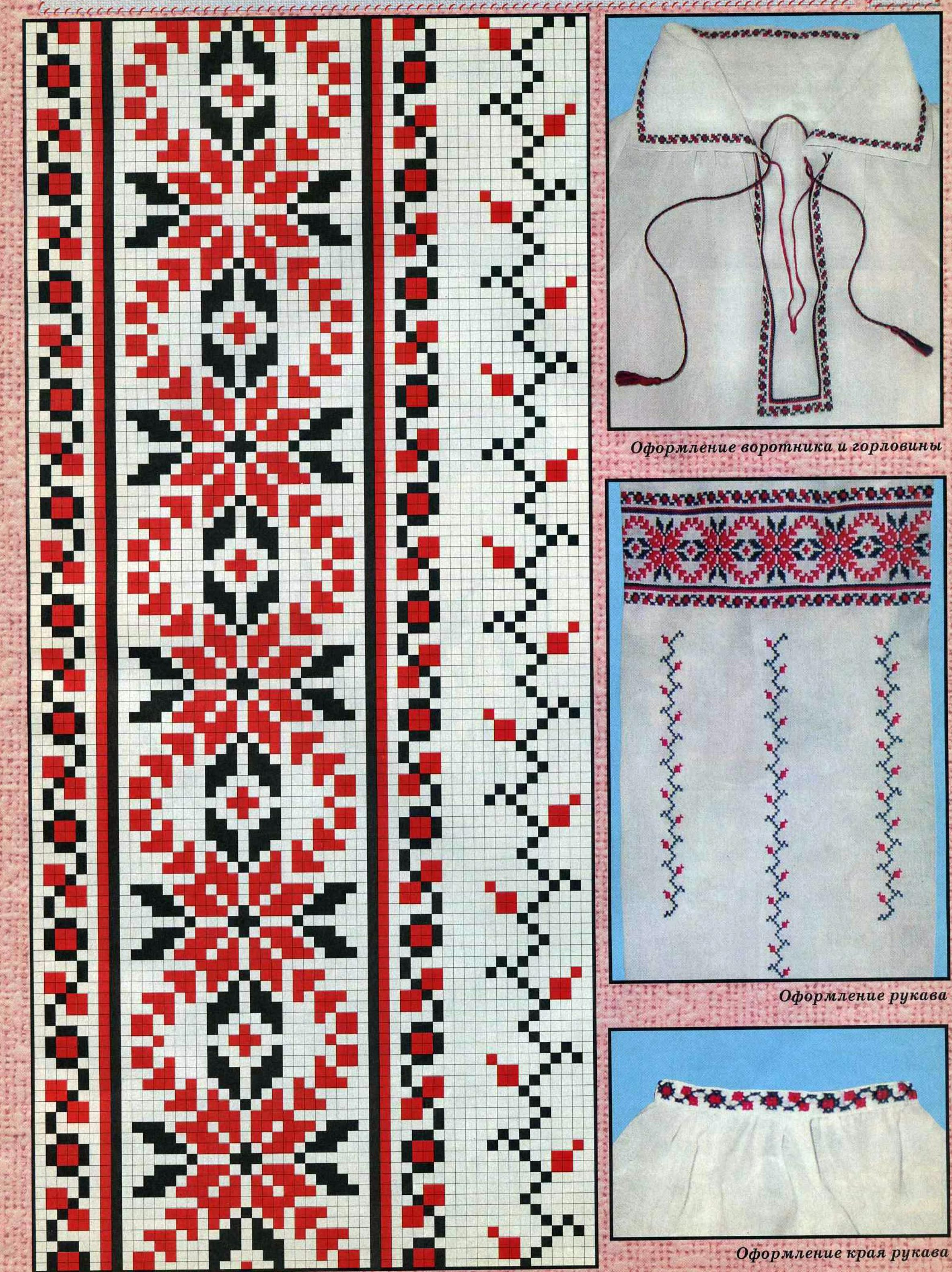 схема вишивки рушника багрянець