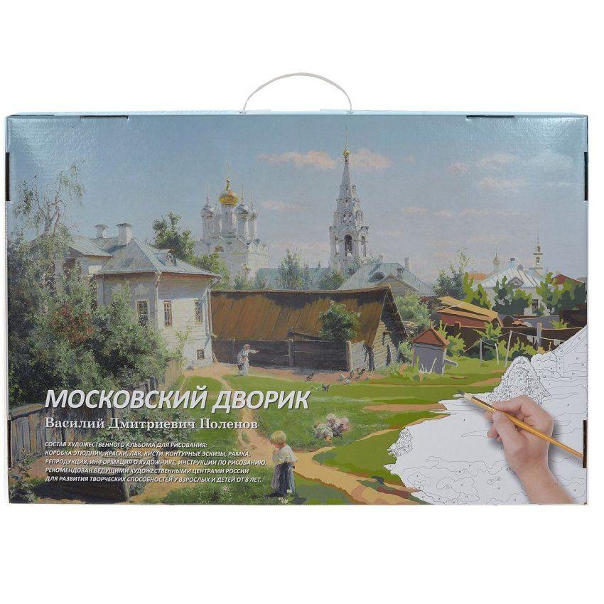 Василий Дмитриевич Поленов. Московский дворик. Альбом для ...