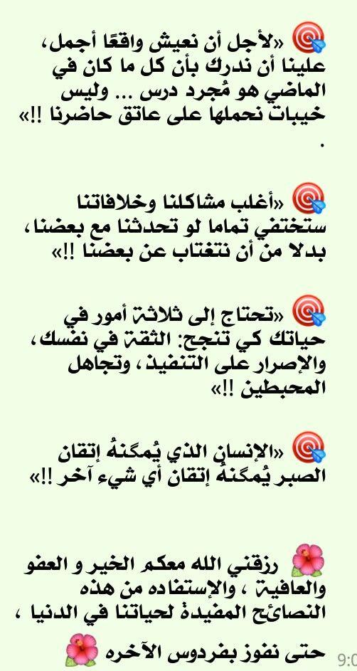 نصائح عامة للحياة 3 Beautiful Arabic Words Arabic Love Quotes Arabic Quotes