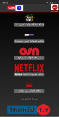 اقوى تطبيق شاهد Tv للموبايل الاندرويد لمشاهدة جميع القنوات المشفرة بدون تقطيع نهائى ثبات رهيب قناة نتفلكيس عرب Incoming Call Screenshot Netflix Incoming Call