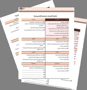 برنامج إدارة البيت Home Management Planner Organisation Life Planner