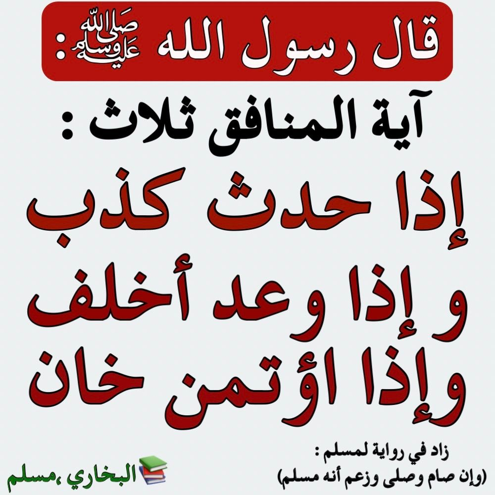 Pin By Venus Co On أحاديث نبوية Quotes Arabic Quotes Duaa Islam
