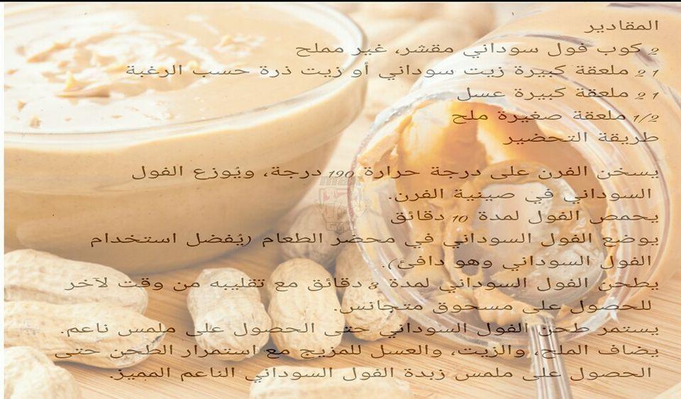 زبدة فول سوداني Camembert Cheese Glass Of Milk Milk