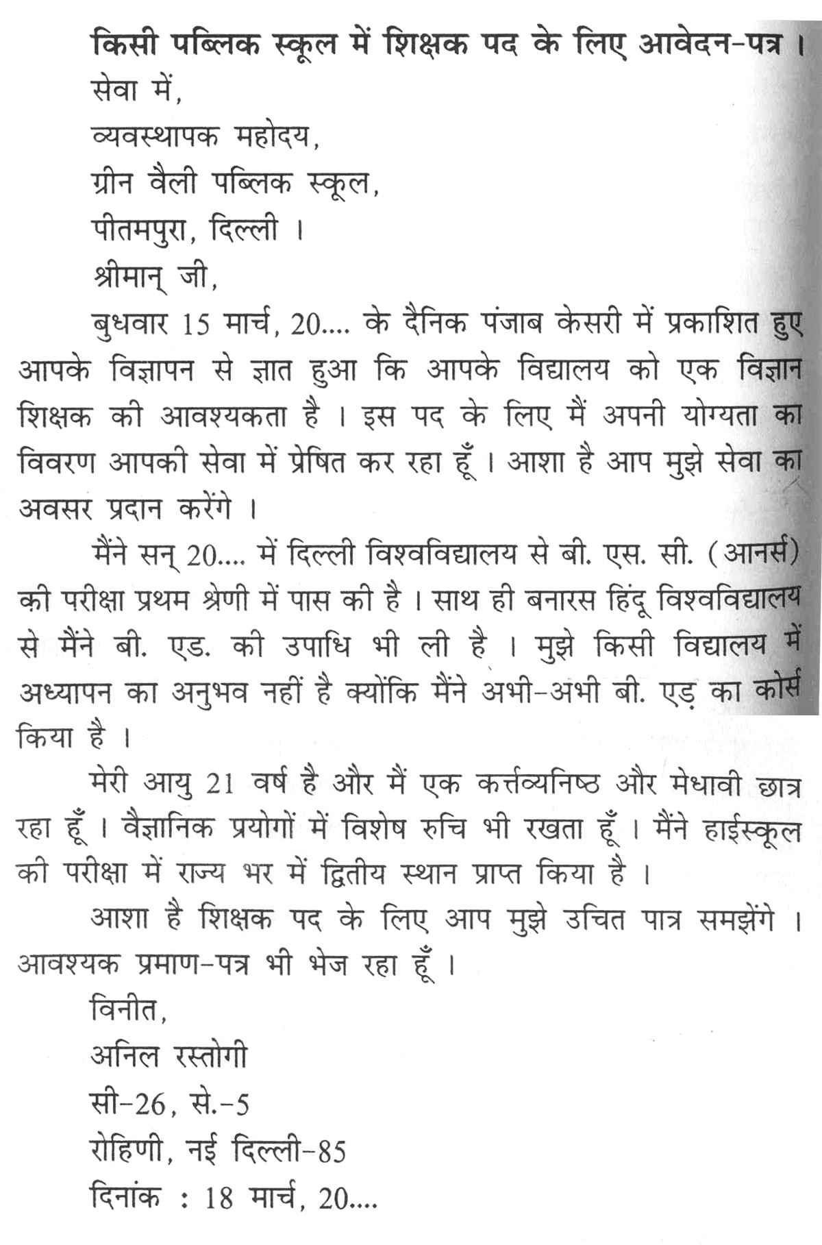 application letter for the post teacher marathi cover uco