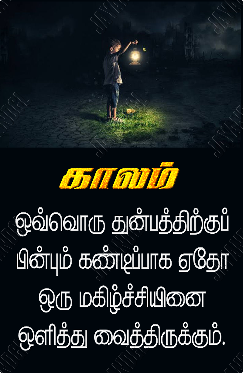 4+ தமிழ் ideas in 4  photo album quote, tamil