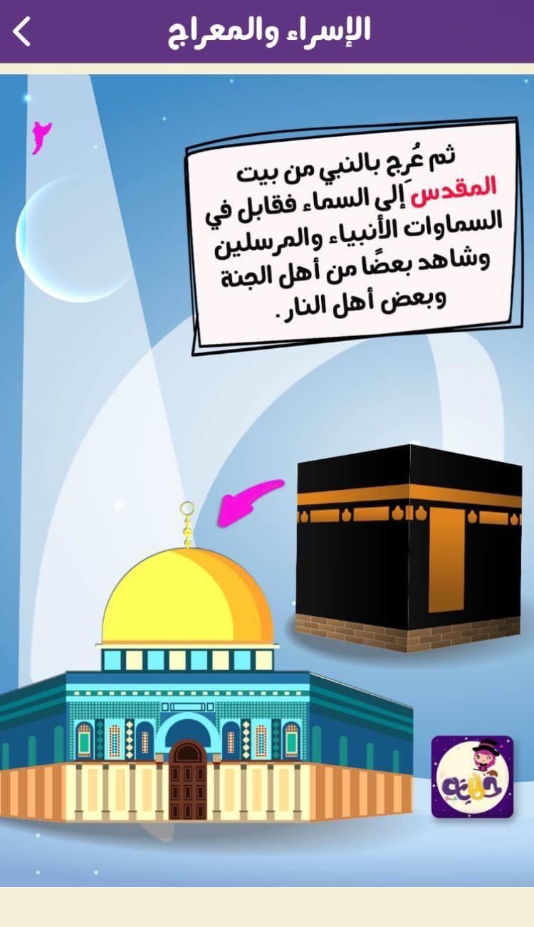 قصة الاسراء والمعراج مدونة جنى للأطفال In 2021 Islamic Kids Activities Islam For Kids Arabic Kids