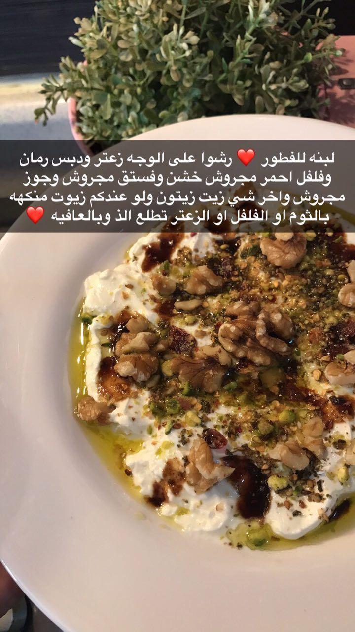 لبنة للفطور Cookout Food Food Dishes Food Receipes