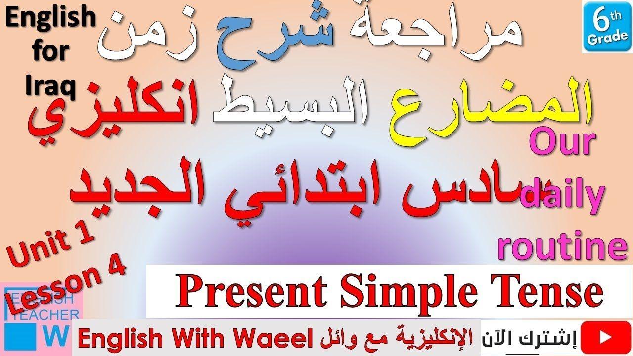 مراجعة شرح زمن المضارع البسيط Present Simple Tense Lesson Uji The Unit