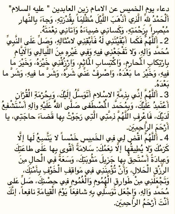 اللهم ص ل على محمد وال محمد دعاء يوم الخميس Beautiful Morning Messages Morning Messages Beautiful Morning
