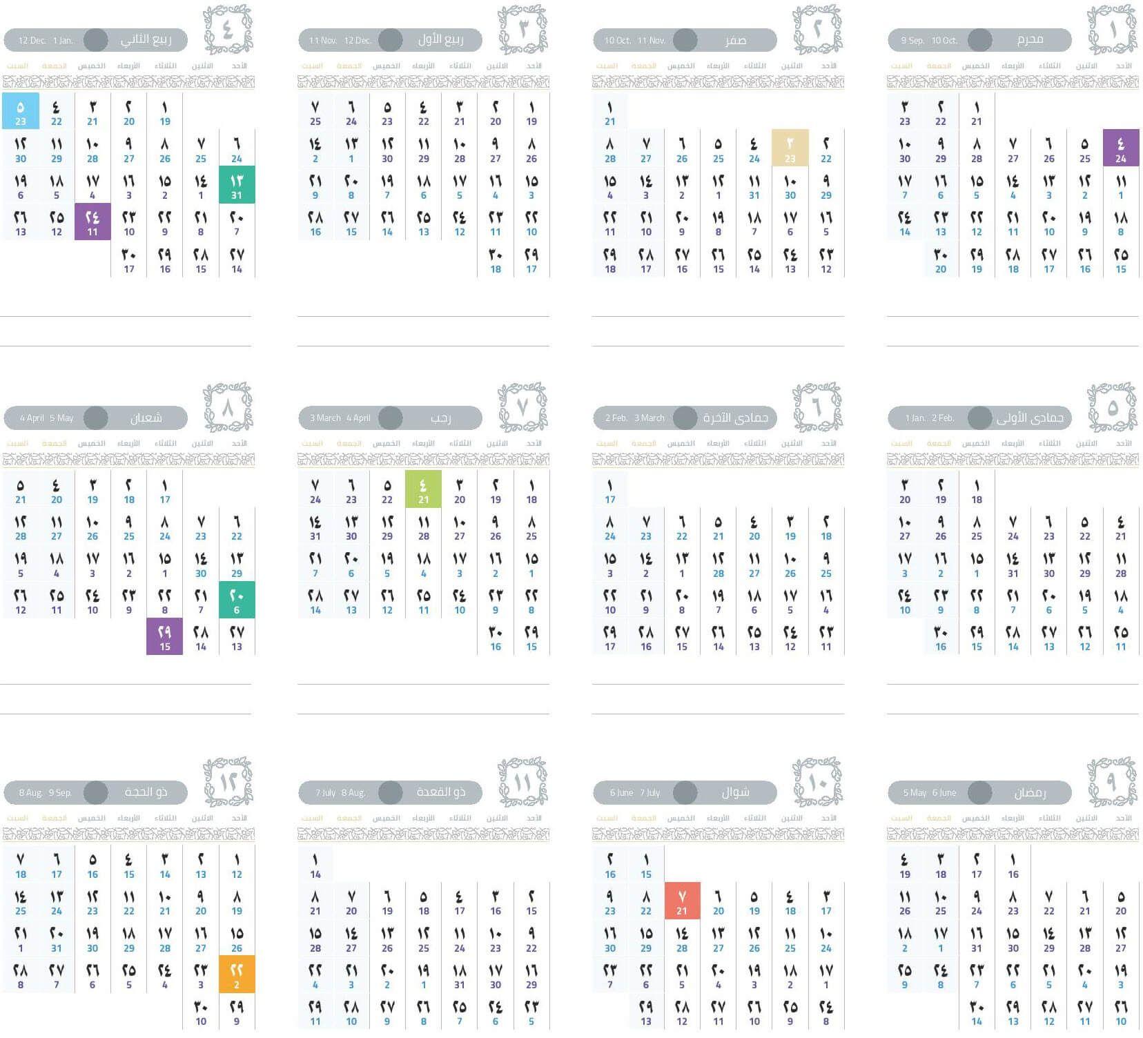 التقويم الهجري 1439 Jpg ١ ٦٥٦ ١ ٥٠٤ Pixels Hijri Calendar Iphone Wallpaper Calendar
