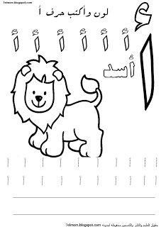 Mother Dream لون واكتب حرف الألف أ Arabic Alphabet Alphabet Coloring Pages Arabic Alphabet For Kids
