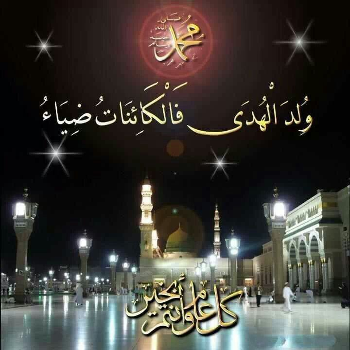 ولد الهدى فالكائنات ضياء Islamic Images Neon Signs Islamic Art