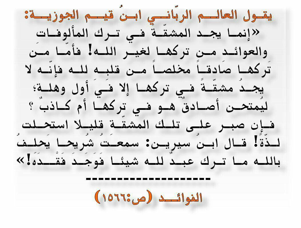 Pin By زهرة الياسمين On مقتطفات إسلامية Math Math Equations Equation