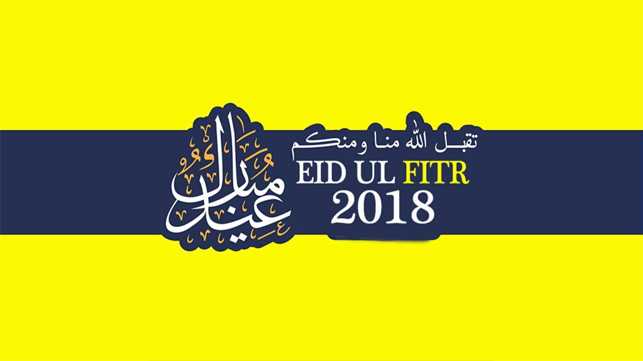 Anachid Islamia 2018 Aid El Fitr اناشيد عن العيد