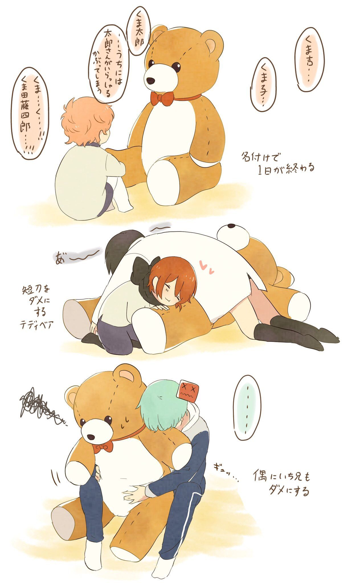 白色より on twitter touken ranbu kirito anime fanart