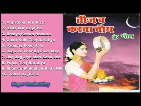 Teej Ba Karwa Chauth Ke Geet Dj Songs News Songs Songs
