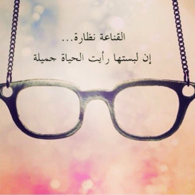 صباح الرضا بما قسم الله وحسن الظن به Pretty Quotes Quotes About Photography Funny Arabic Quotes