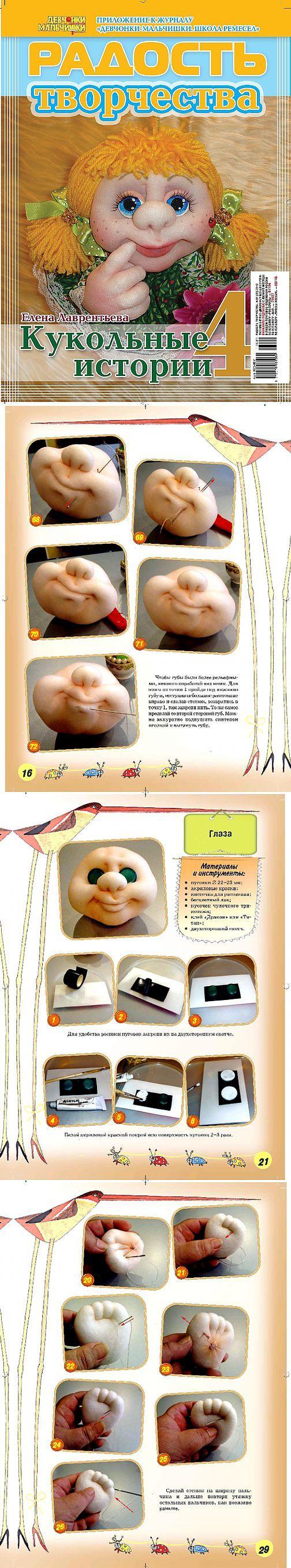 инструкция по роботе кукол из капрона