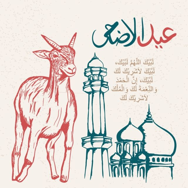 Greeting Celebration Moslem Festival Eid Al Adha With Arabic Calligraphy Goat And Mosque Islamic Lantern Eid Png Transparent Clipart Image And Psd File For F Islamic Posters Eid Al Adha Eid