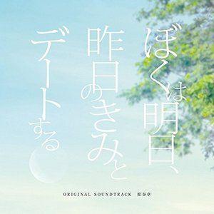 Boku Wa Asu Kinou No Kimi To Date Suru Soundtrack Soundtrack Tracklist 2021 Soundtrack Music Soundtrack The Originals