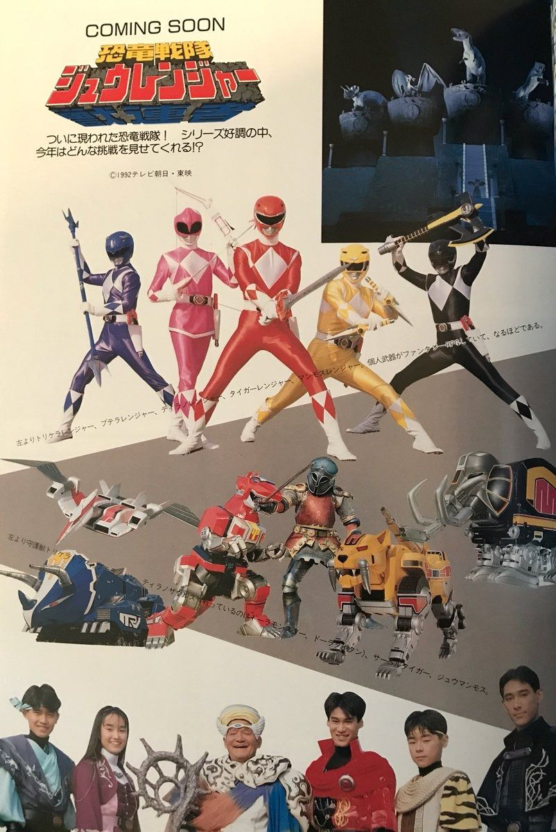 A preview of the then upcoming Super Sentai series Kyoryu