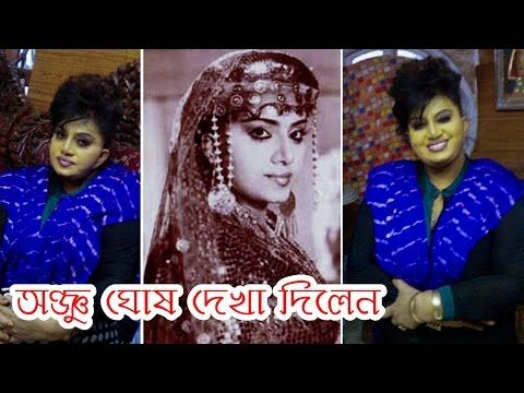 Photo of ➼ অঞ্জু ঘোষ দেখা দিলেন | Anju Ghosh Biography | Anju Ghosh – Bangladeshi Film Actress ✔