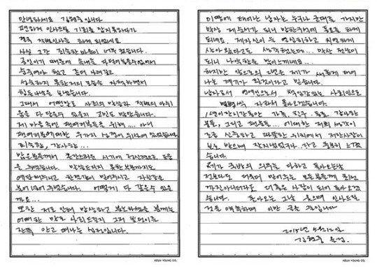 Kim Hyun Joongs handwritten letter to his fans KIM HYUN JOONG