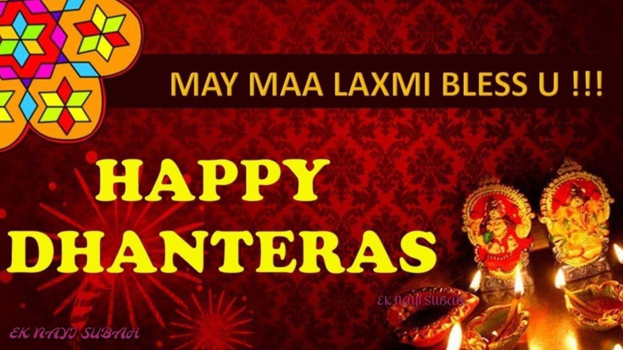 Happy Dhanteras 2019 whatsapp status #dhanteraswishes