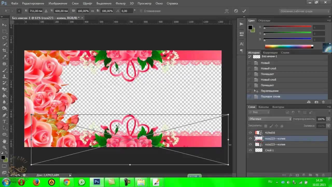 Поздравительные, фотошоп урок как сделать открытку