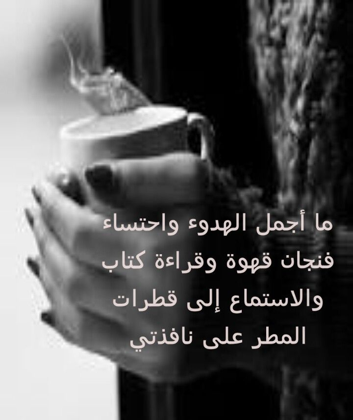 Pin By Amany Ezz Eldeen On Arabic Coffee Love Positive Notes I Love Coffee