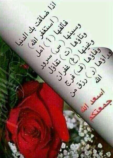 اسعد الله ايامكم كلها Kh Blessed Friday Quran Verses Cool Words