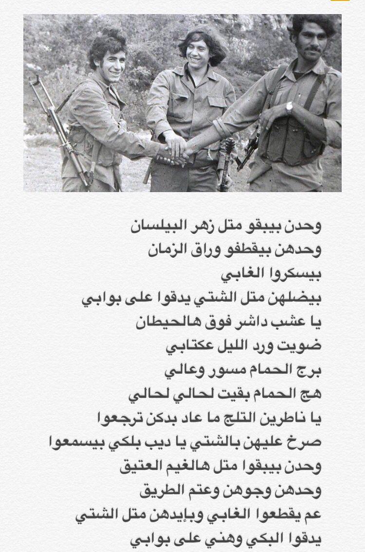 ابطال عملية الخالصة شعر طلال حيدر غناء فيروز Poetry Historical Figures Historical