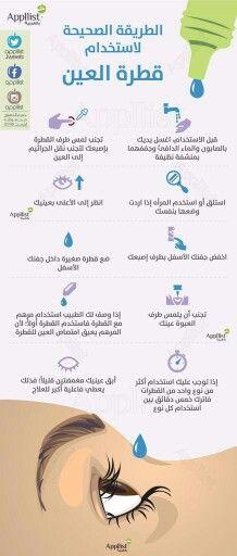 كيفية استخدام قطرة العين Medical Information Medicine Arabic Resources
