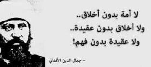 حكم واقوال جمال الدين الأفغاني Beautiful Quotes Islamic Quotes Quotes