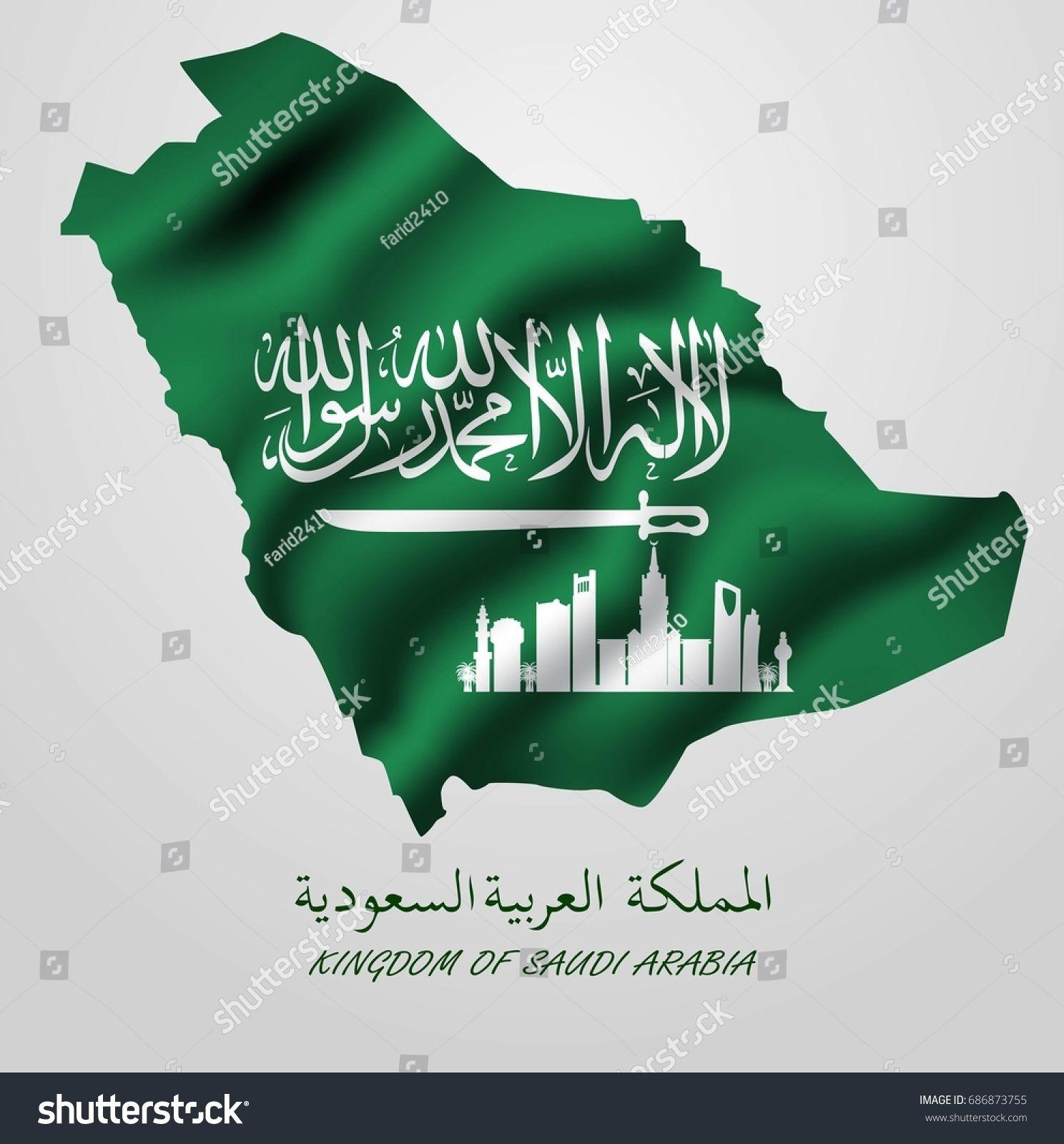 Flag Map Saudi Arabia Illustration Map Flag Saudi Illustration Corporate Brochure Cover Illustration Map