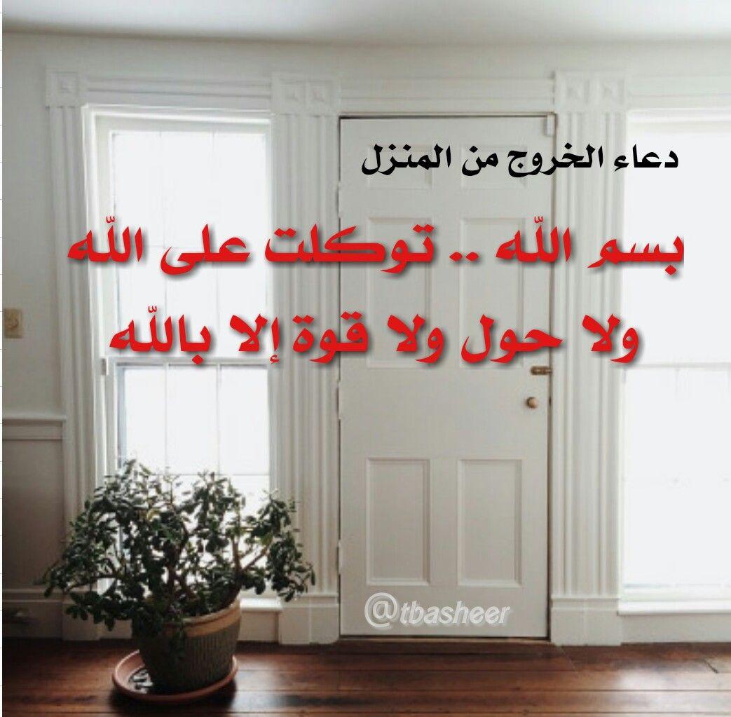 بسم الله توكلت على الله ولا حول ولا قوة إلا بالله دعاء الخروج من المنزل Green Home Decor Beautiful Quran Quotes Home Decor