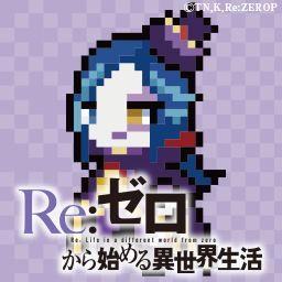 Special Tvアニメ Re ゼロから始める異世界生活 オフィシャルサイト ゼロから始める異世界生活 異世界 アニメ