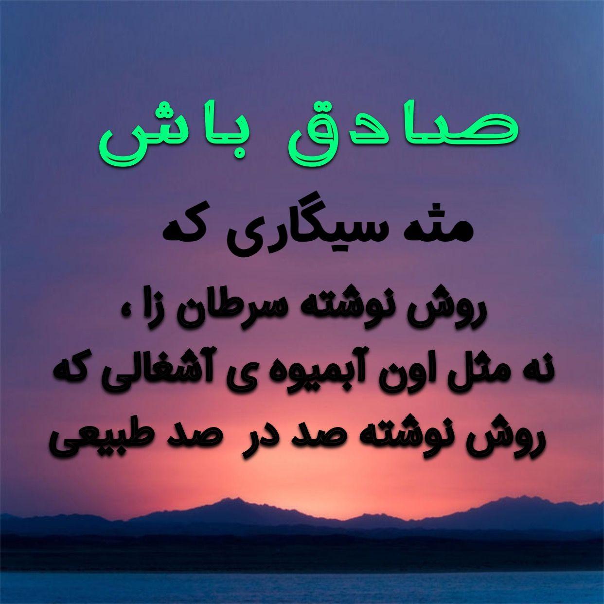 صادق باش Persian Quotes Farsi Quotes People Quotes