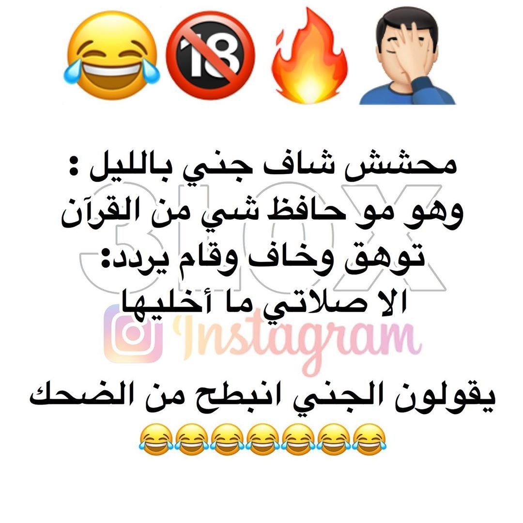 Marwa We Funny Arabic Quotes Funny Words Quotes For Book Lovers