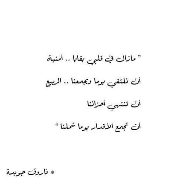 Arabic Quotes, Romantic Quotes