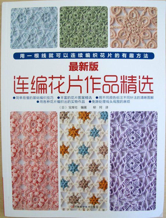 Japanese Crochet Motif Pattern Book Include 60 Motifs Pattern My