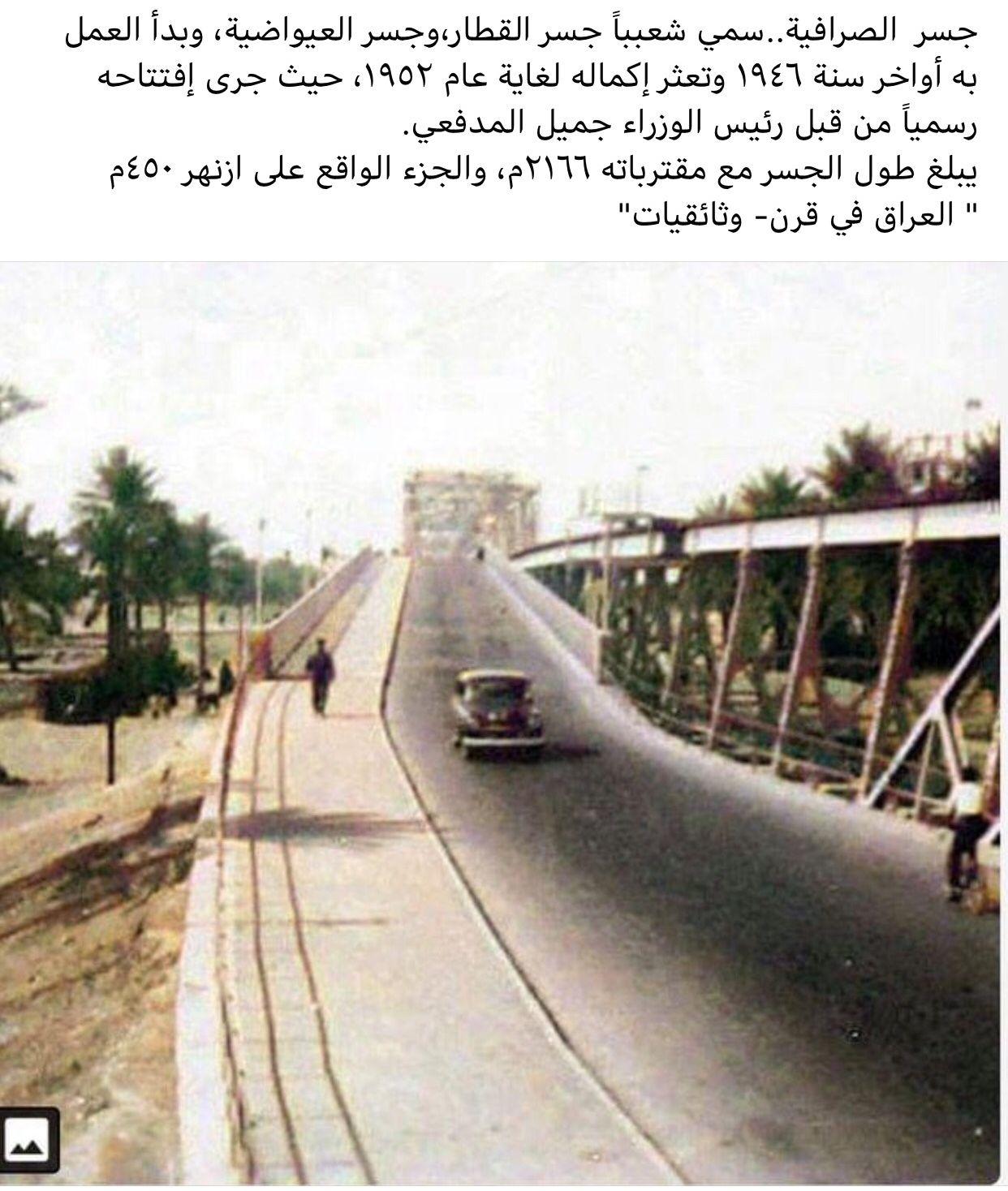 Pin By ناصر حكيم On Baghdad Baghdad Road Highway