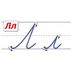 Чистописание буквы Л в 2020 г | Алфавит, Арифметика ...
