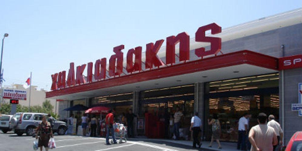 Χαλκιαδάκης Σούπερ Μάρκετ φυλλάδιο προσφορές. Xalkiadakis Super Market περισσότερα στο : http://www.helppost.gr/prosfores/super-market-fylladia/xalkiadakis/