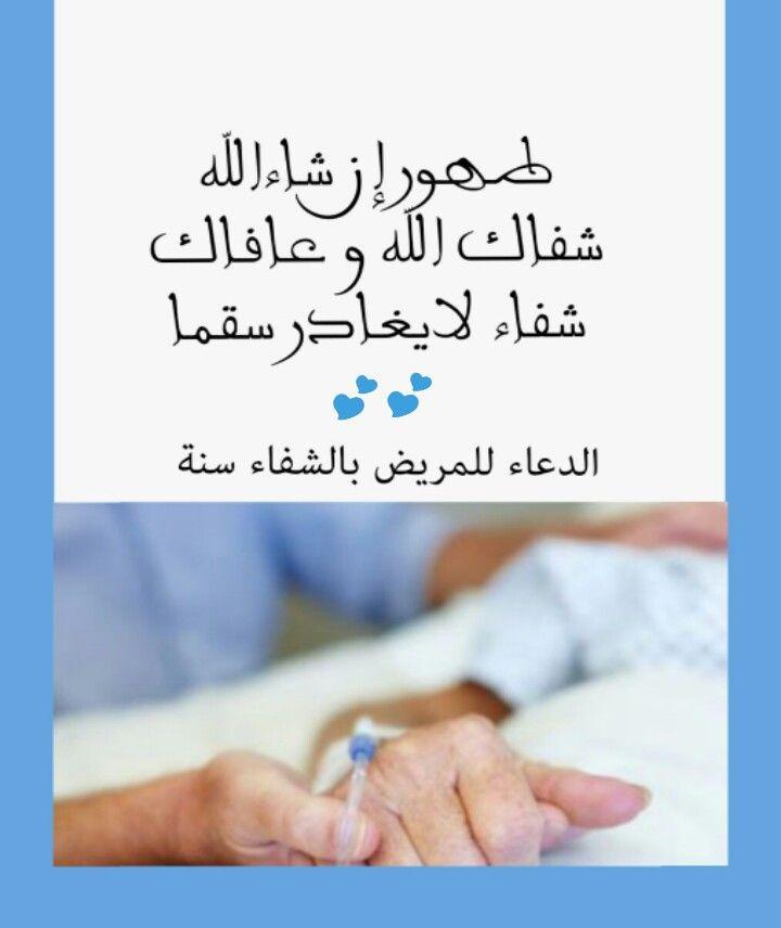الدعاء للمريض بالشفاء سنة Words Quotes Words Islamic Quotes