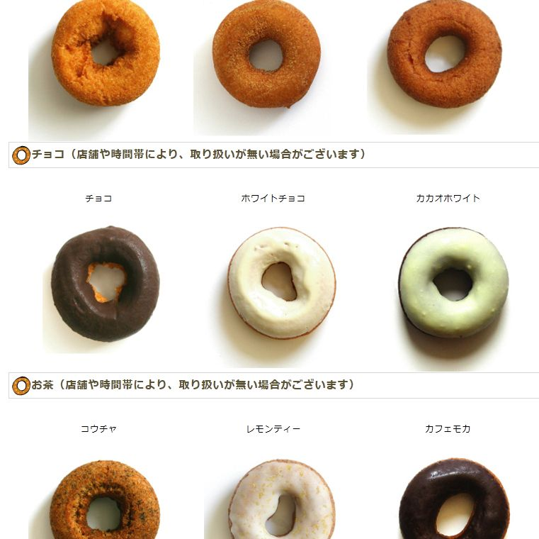 Japanese cake donut recipe